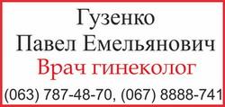 Врач гинеколог, Гузенко Павел Емельянович